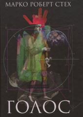Голос - фото обкладинки книги