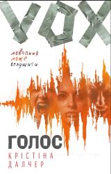 Голос (м'яка обкладинка) - фото обкладинки книги