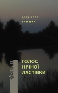 Голос нічної ластівки - фото книги