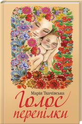Голос перепілки - фото обкладинки книги