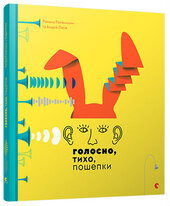 Голосно, тихо, пошепки - фото обкладинки книги