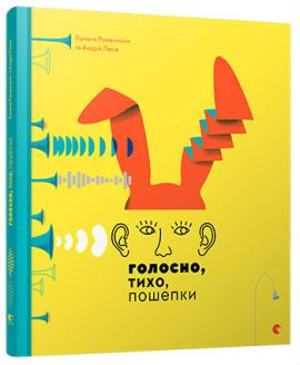 Голосно, тихо, пошепки - фото книги