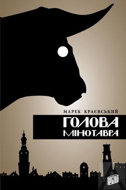 Книга Голова Мінотавра