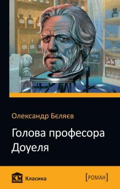 Голова професора Доуеля - фото книги