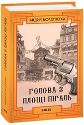 Голова з площі Пігаль - фото обкладинки книги