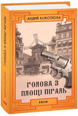Голова з площі Пігаль - фото книги
