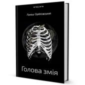 Голова змія - фото обкладинки книги