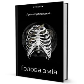 Голова змія - фото книги