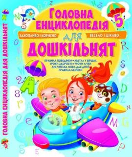 Головна енциклопедія для дошкільнят - фото книги