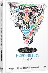 Головна маркетингова книга - фото обкладинки книги