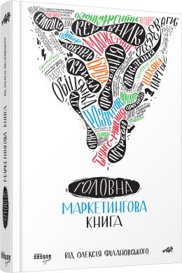 Головна маркетингова книга - фото книги