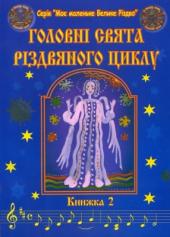 Головні свята різдвяного циклу (+2 CD). Книжка 2 - фото обкладинки книги