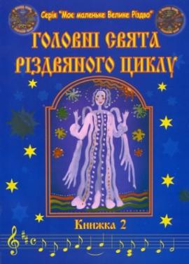 Головні свята різдвяного циклу (+2 CD). Книжка 2 - фото книги