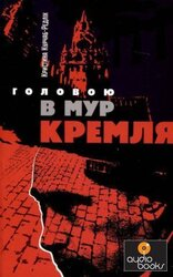 Головою в мур Кремля - фото обкладинки книги