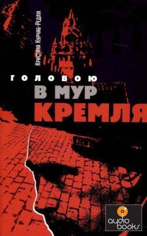 Книга Головою в мур Кремля