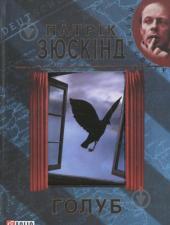 Голуб - фото обкладинки книги