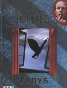 Голуб - фото книги