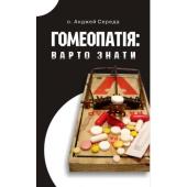 Гомеопатія: Варто знати - фото обкладинки книги