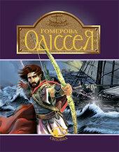 Гомерова «Одіссея» - фото обкладинки книги