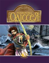 """Гомерова Одіссея. Серія """"Світовид"""" - фото обкладинки книги"""