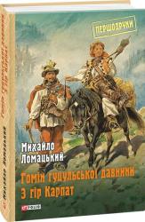 Гомін гуцульської давнини. З гір Карпат - фото обкладинки книги