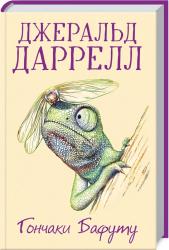 Гончаки Бафуту - фото обкладинки книги