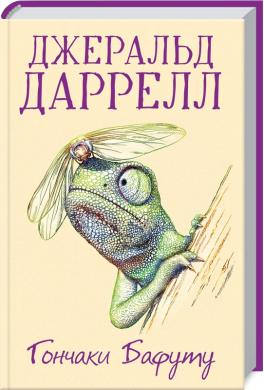 Гончаки Бафуту - фото книги
