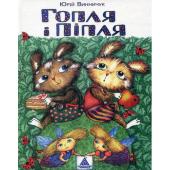Гопля і Піпля - фото обкладинки книги