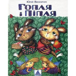 Гопля і Піпля - фото книги