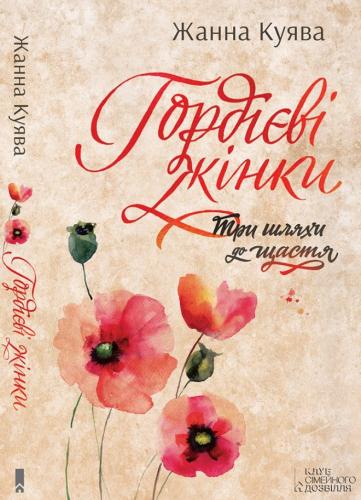 Книга Гордієві жінки