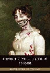 Гордість і упередження і зомбі - фото обкладинки книги