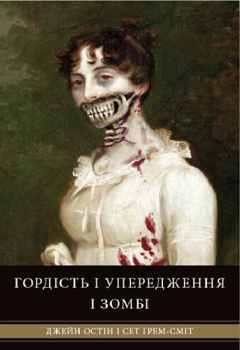 Книга Гордість і упередження і зомбі