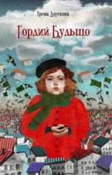 Гордий Будьщо - фото обкладинки книги