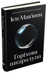 Горіхова шкаралупа - фото обкладинки книги