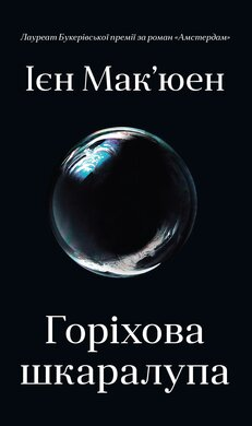 Горіхова шкаралупа - фото книги