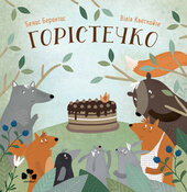 Горістечко - фото обкладинки книги