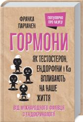 Гормони. Як тестостерон, ендорфіни і Ко впливають на наше життя - фото обкладинки книги