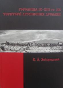 Городища ІХ-ХІІІ ст. на території літописних древлян - фото книги