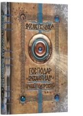 Господар крижаного саду. Нічний подорожній - фото обкладинки книги