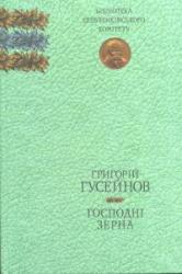 Господні зерна - фото обкладинки книги