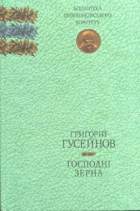 Господні зерна - фото книги