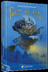 Книга Гості на мітлі