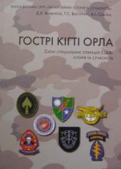 Гострі кігті орла. Сили спеціальних операцій США. Історія та сучасність - фото обкладинки книги