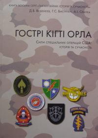 Гострі кігті орла. Сили спеціальних операцій США. Історія та сучасність - фото книги