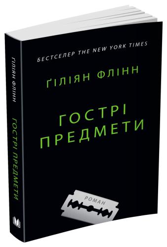 Книга Гострі предмети