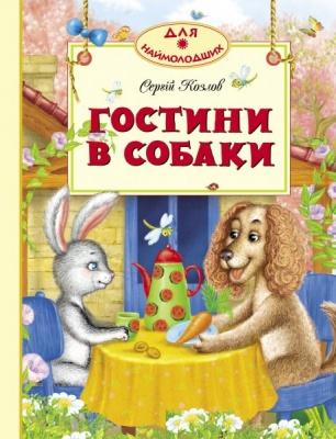 Книга Гостини в собаки