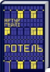Готель - фото обкладинки книги