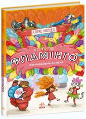 Готель Фламінго. Карнавальна витівка. Книга 3 - фото обкладинки книги
