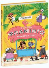 Готель Фламінго. Відпустка у спеку. Книга 2 - фото обкладинки книги