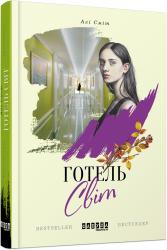 Готель Світ - фото обкладинки книги